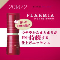 PLARMIA Day Essence